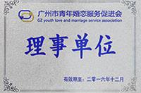 青年婚戀服務促進會