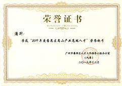 廣東省光彩事業促進會第三屆理事會理事