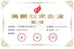 廣州創新企業聯盟