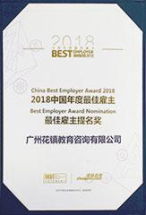 最佳雇主提名獎