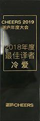 2018年度最佳譯者